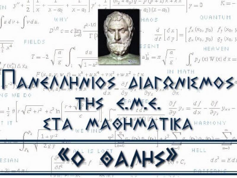 """Μαθηματικός Διαγωνισμός """"ΘΑΛΗΣ"""""""