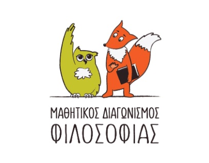 Διάκριση στον 9ο Πανελλήνιο Μαθητικό Διαγωνισμό Φιλοσοφικού Δοκιμίου
