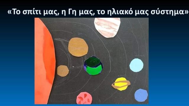 Το σπίτι μας, η Γη μας, το ηλιακό μας σύστημα