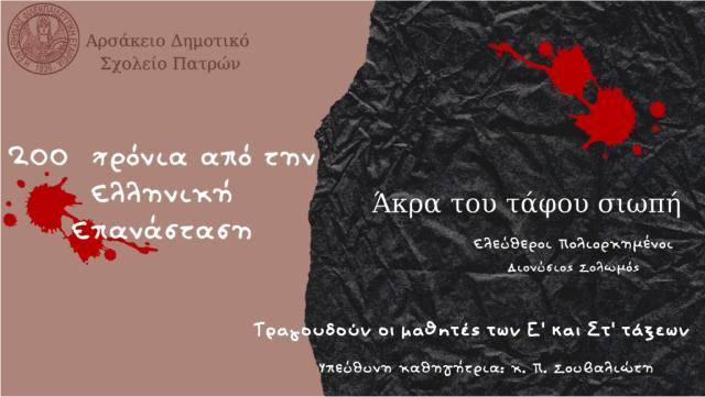 Ηχογραφώντας τραγούδια για την Ελληνική Επανάσταση