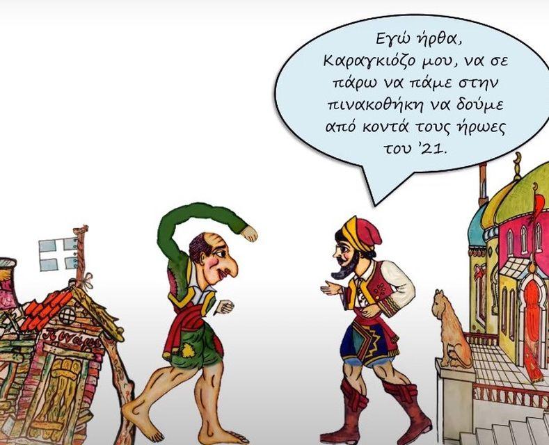 Ψηφιακή παράσταση θεάτρου σκιών για την Ελληνική Επανάσταση