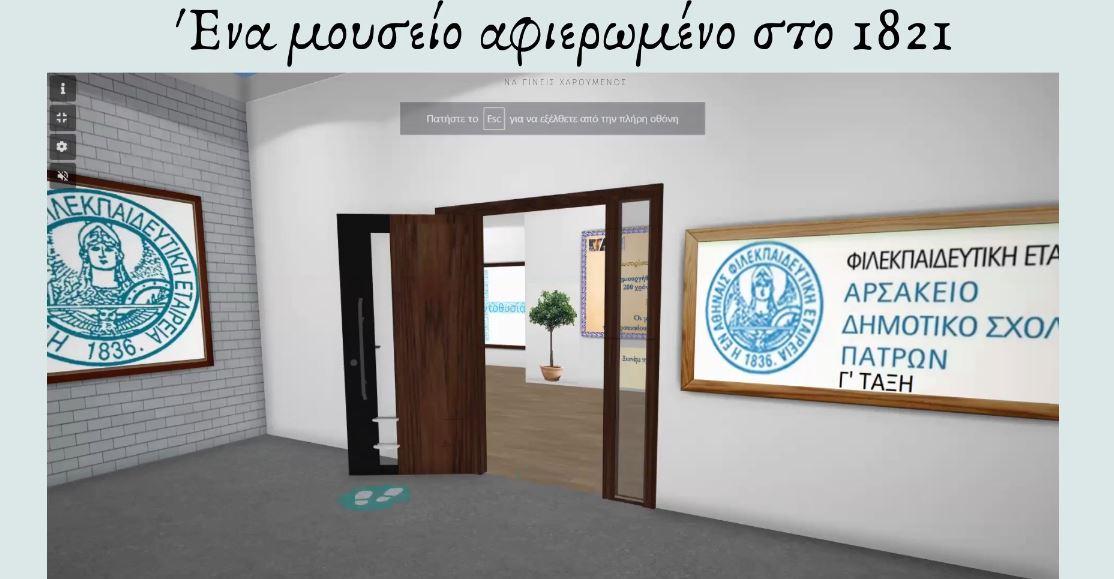 Δημιουργώντας ένα ψηφιακό μουσείο για την Ελληνική Επανάσταση