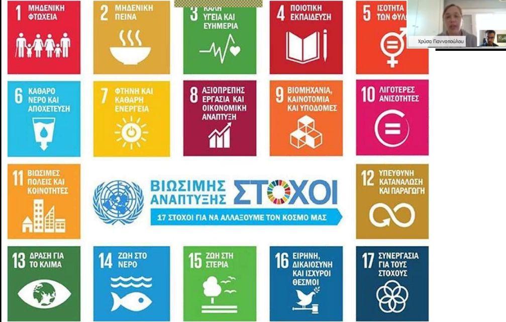 Tηλεδιάλεξη:Ανανεώσιμες πηγές ενέργειας