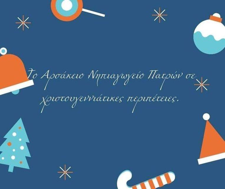 Χριστουγεννιάτικες περιπέτειες!