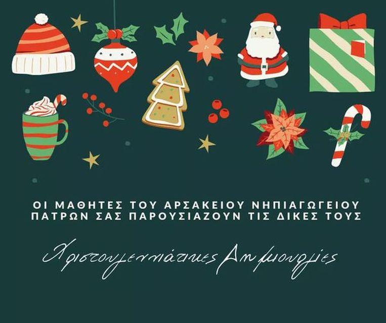 Χριστουγεννιάτικες δημιουργίες