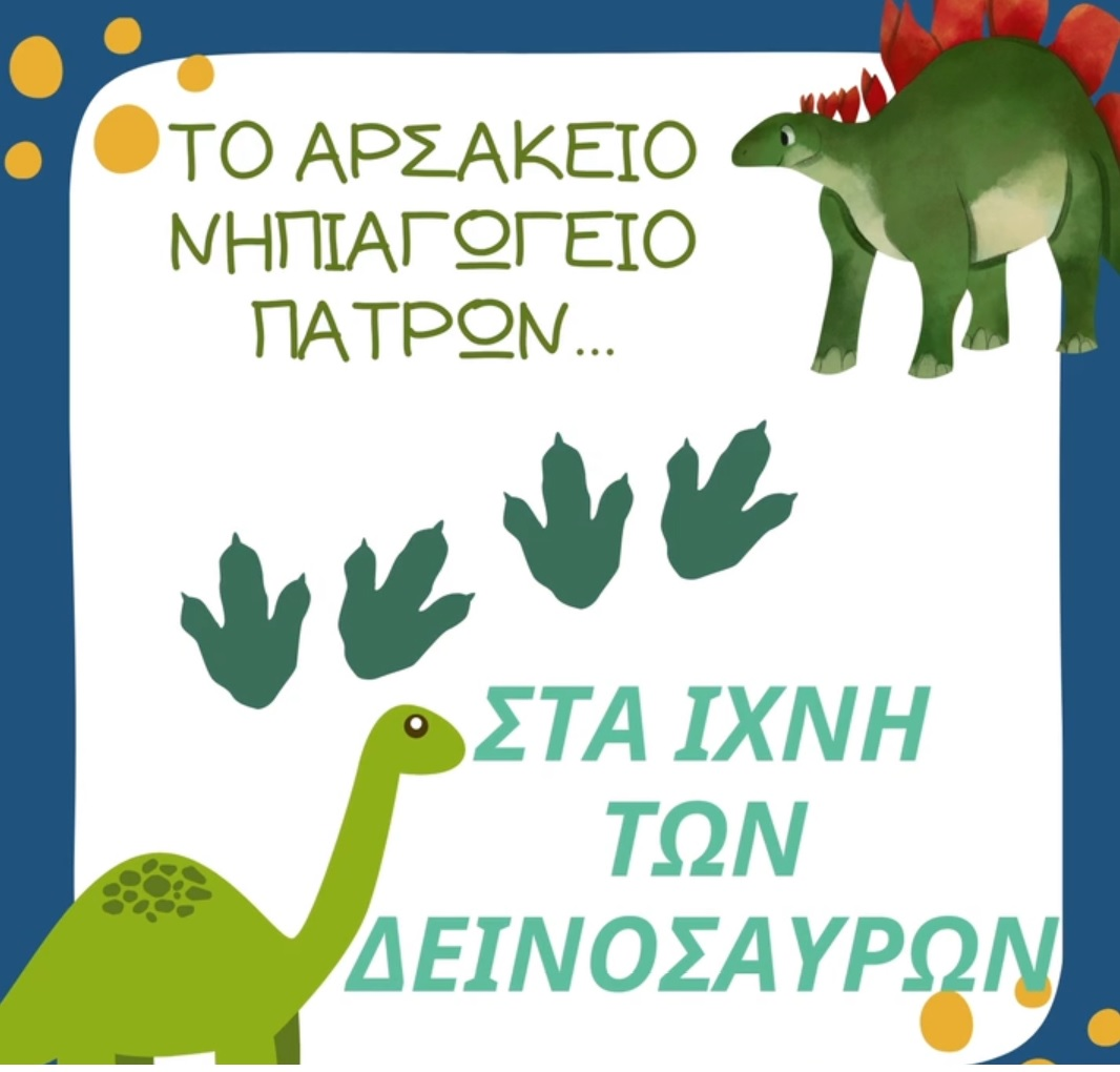 Στα ίχνη των Δεινοσαύρων...