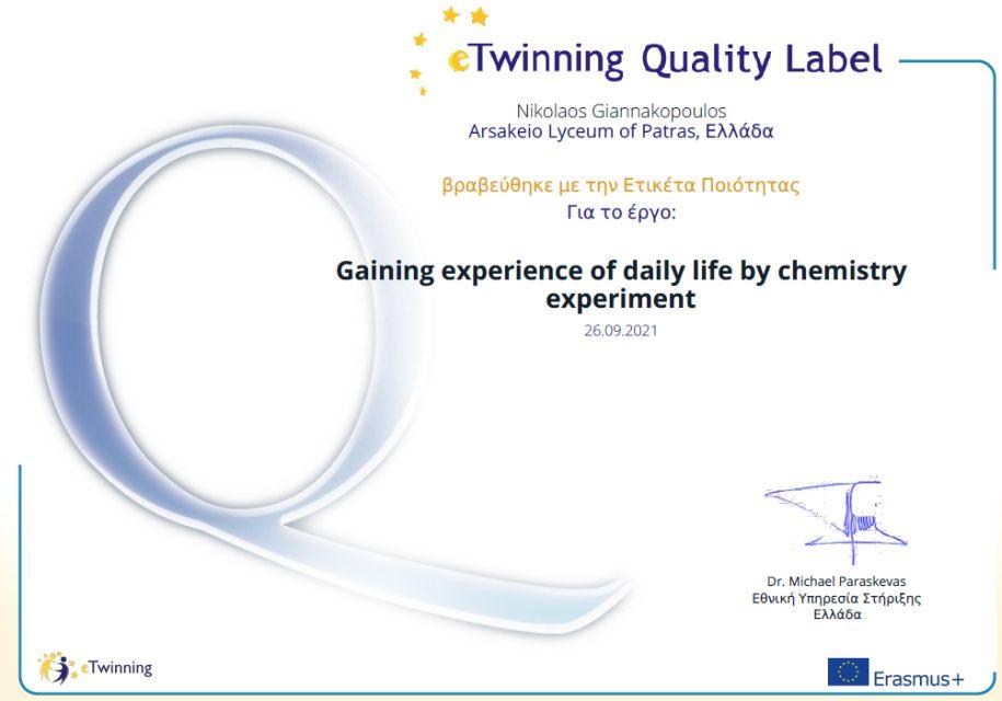 Απονομή ετικέτας ποιότητας e-Τwinning