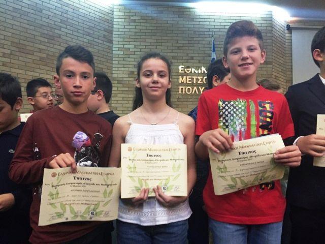 Βράβευση μαθητών στον διαγωνισμό τής Μαθηματικής Εταιρείας