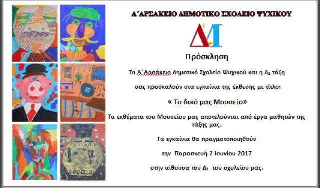 Το δικό μας Μουσείο