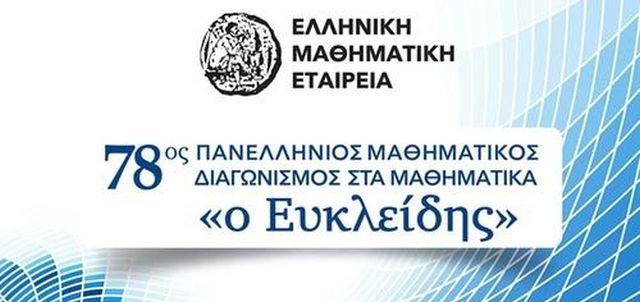 Διάκριση στον 78ο Πανελλήνιο Μαθητικό Διαγωνισμό «Ο Ευκλείδης»