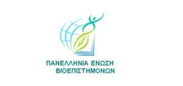 14ος Πανελλήνιος Μαθητικός Διαγωνισμός Βιολογίας