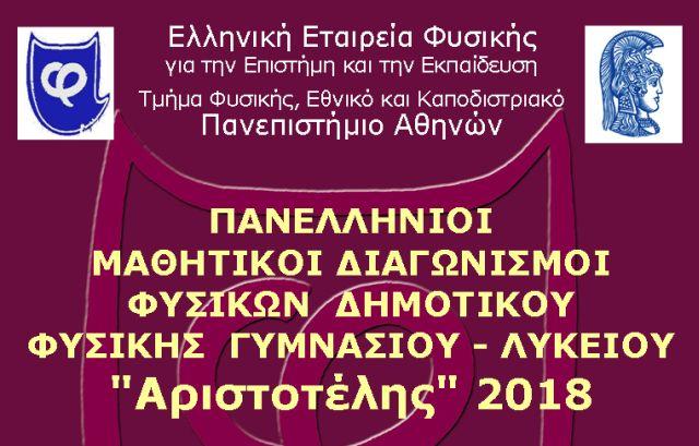 Διακρίσεις Πανελλήνιου Διαγωνισμού Φυσικής 2018 «Αριστοτέλης»