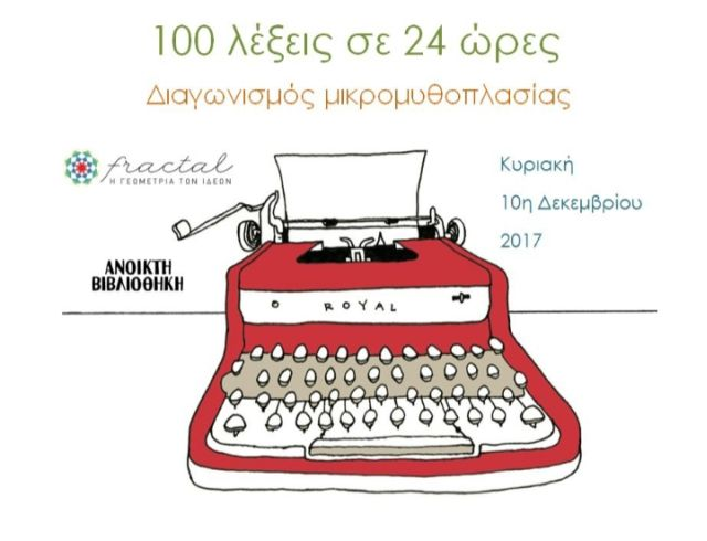 100 λέξεις σε 24 ώρες