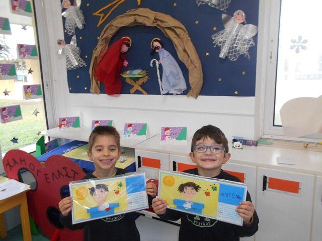 Τα παιδιά δείχνουν την αγάπη τους! Πράξη Αγάπης Χριστουγέννων 2017