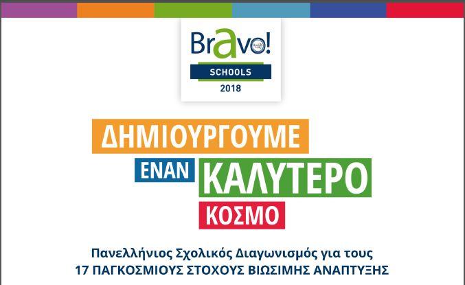 Bravo Schools 2018 – Τιμητική διάκριση για το Αρσάκειο Νηπιαγωγείο Ψυχικού