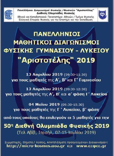 ΔιακρίσειςστονΠανελλήνιο Διαγωνισμό Φυσικής«Αριστοτέλης»