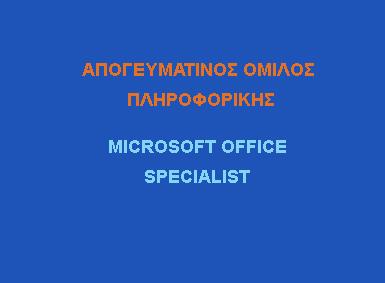 Επιτυχία στις εξετάσεις Microsoft Office Specialist στην ενότητα MS Word