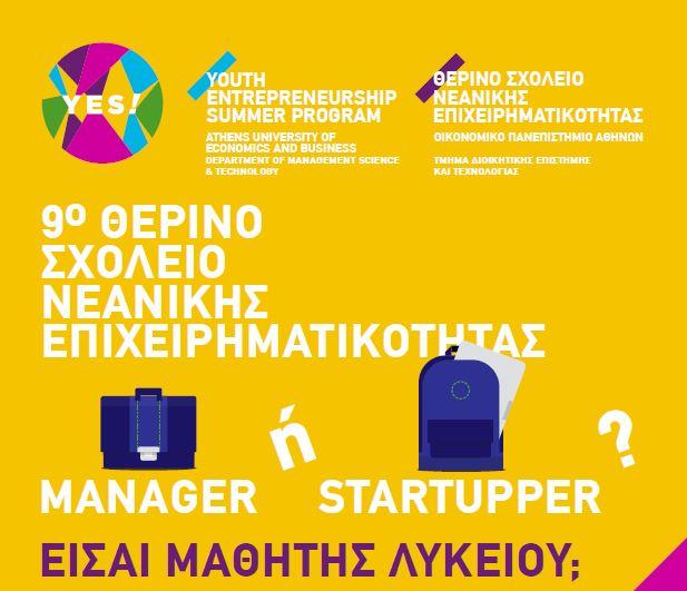 YES (Υouth Entrepreneurship Summer School)