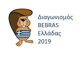 Διάκριση μαθητών στον Διαγωνισμό Πληροφορικής και Υπολογιστικής Σκέψης «Bebras® - Κάστορας»