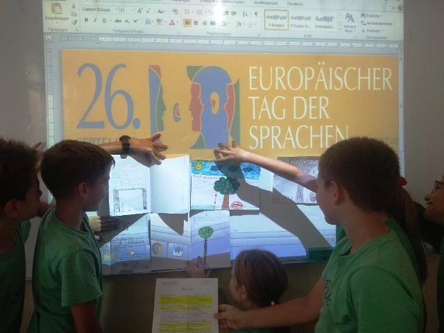 Ευρωπαϊκή Ημέρα Γλωσσών - Τμήμα Γερμανικών