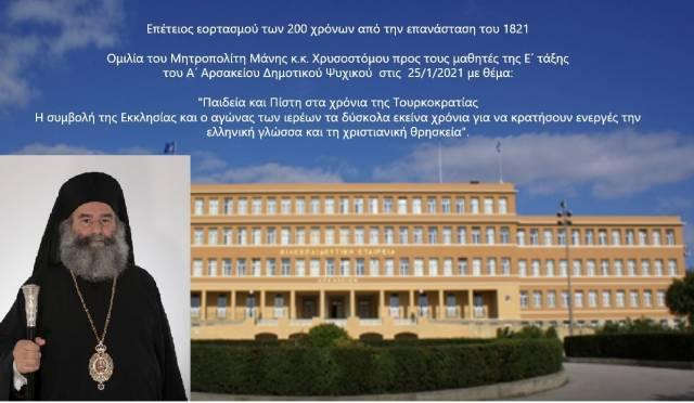 Διαδικτυακή συνάντηση με τον Μητροπολίτη Μάνης κ. Χρυσόστομο