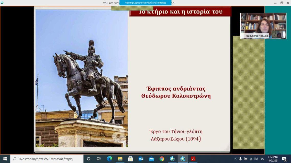 Διαδικτυακή συνάντηση με την αρχαιολόγο κ. Μ.Καραμπατέα