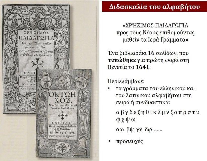 «Η παιδεία στα χρόνια τής Τουρκοκρατίας και η ίδρυση τής Φ.Ε. μετά την αναγνώριση τού ανεξάρτητου Ελληνικού Κράτους»