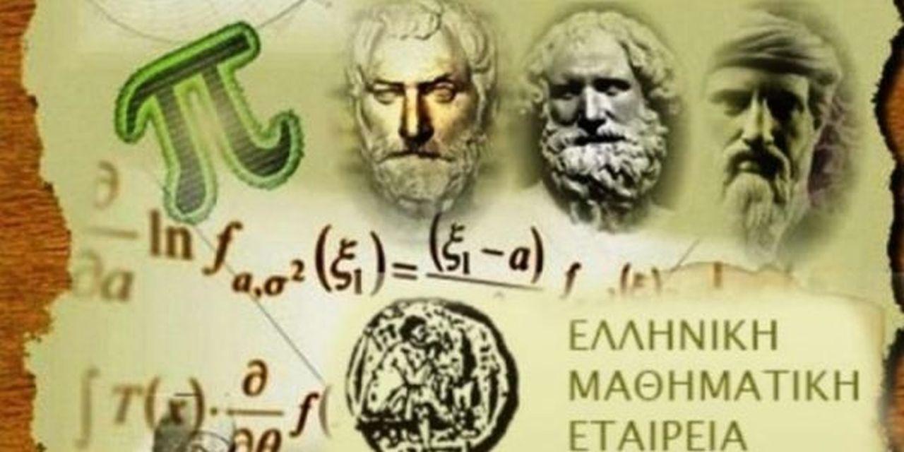 Μαθηματικός Διαγωνισμός «Ο Θαλής»
