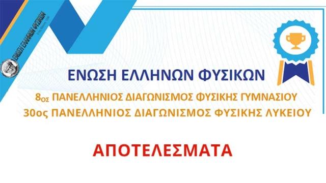30ός Πανελλήνιος Διαγωνισμός Φυσικής Λυκείου