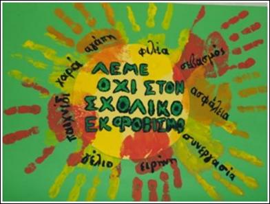 6η Μαρτίου: Πανελλήνια Ημέρα κατά της σχολικής βίας και του εκφοβισμού