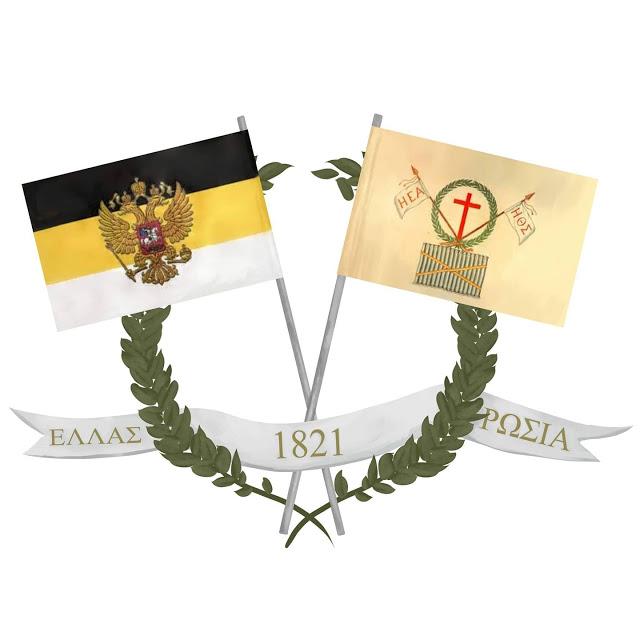 Υπό την αιγίδα της ρωσικής πρεσβείας το πρόγραμμα «Ελλάς – Ρωσία 1821»