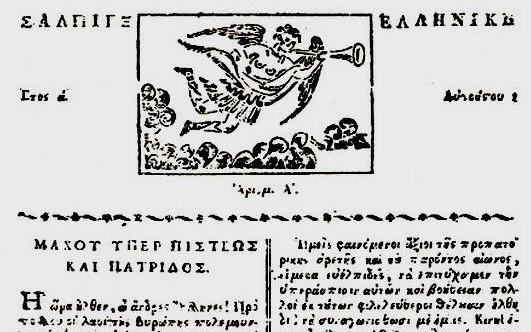 Η πρώτη ελληνική εφημερίδα (1821) έχει σχέση με το Αρσάκειο!