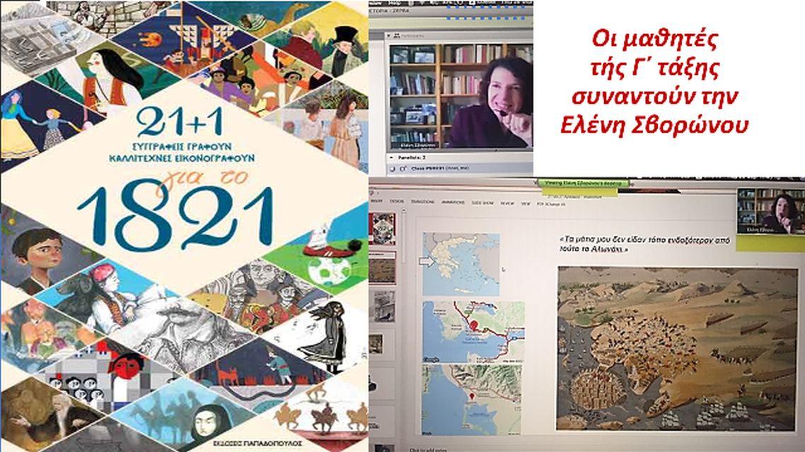 """""""21+1 συγγραφείς γράφουν, καλλιτέχνες εικονογραφούν για το 1821"""""""