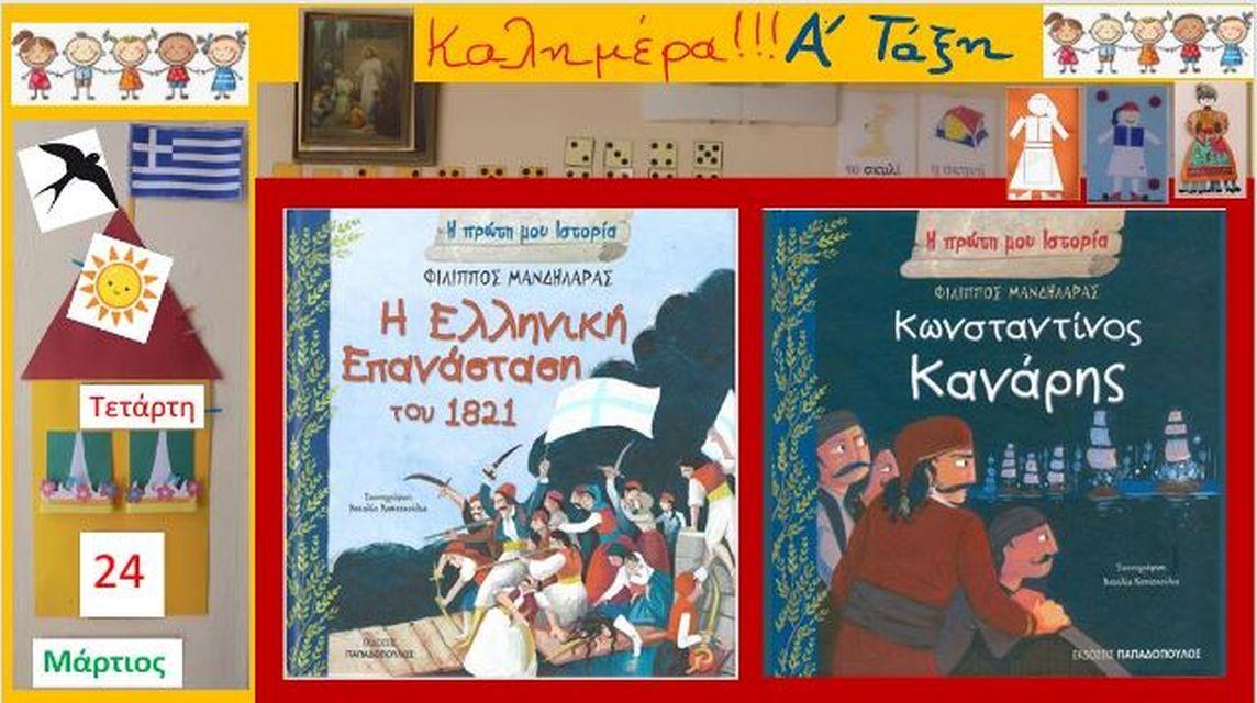Ο συγγραφέας κ. Φίλιππος Μανδηλαράς στην τάξη μας!