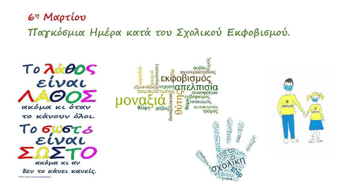 6η Μαρτίου. Παγκόσμια Ημέρα κατά τού Σχολικού Εκφοβισμού