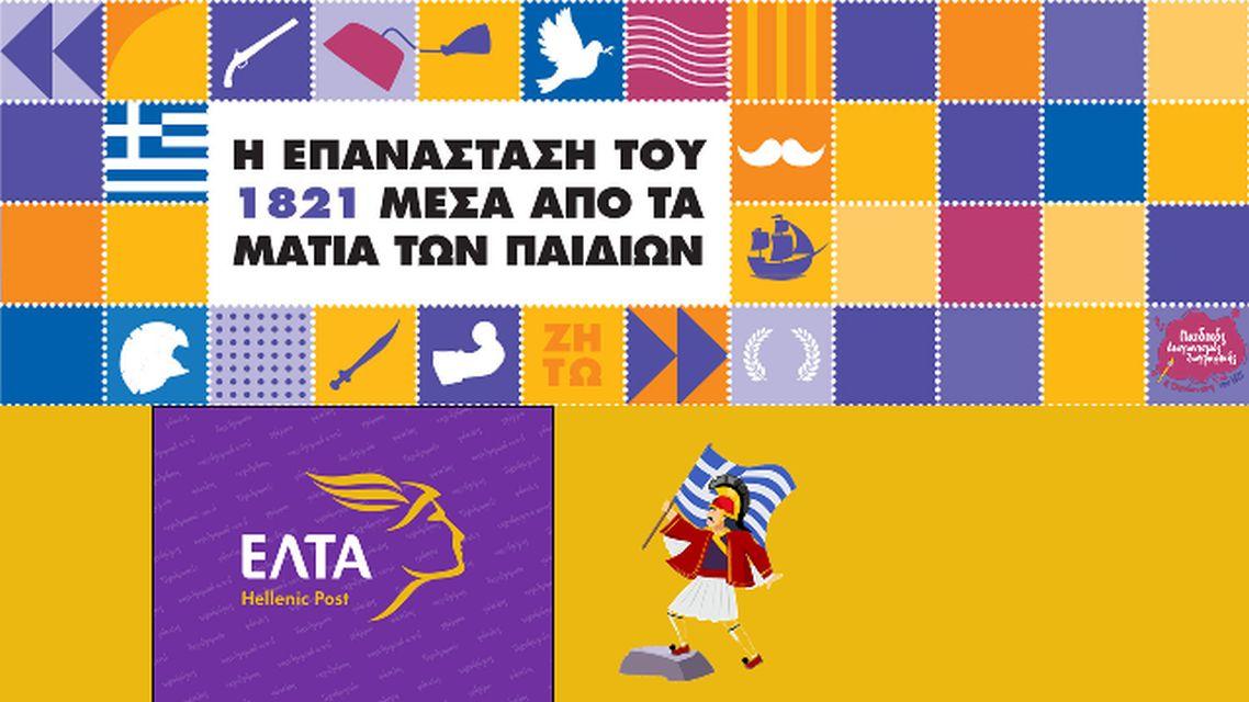 Φιλοτελισμός και Ελληνική Επανάσταση