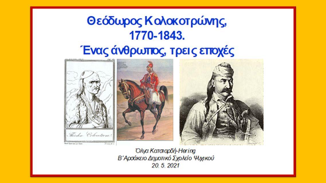 Θεόδωρος Κολοκοτρώνης, ο ήρωας που εμπνεύστηκε την φρόνιμον ελευθερία