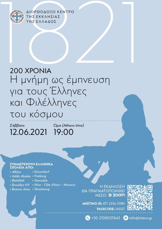 200 χρόνια – Η μνήμη ως έμπνευση για τους ΄Ελληνες και τους Φιλλέληνες τού κόσμου
