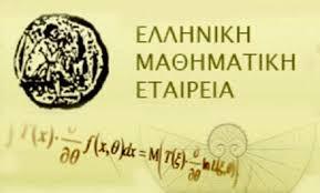 Ο διαγωνισμός Μαθηματικών «Ο Θαλής»