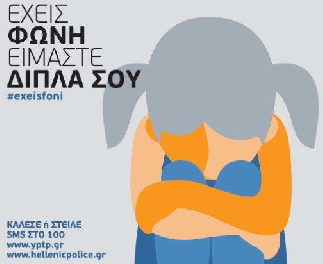 Αφίσες από το Υπουργείο Προστασίας τού Πολίτη