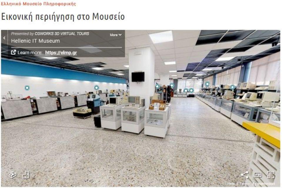 Στο Ελληνικό Μουσείο Πληροφορικής