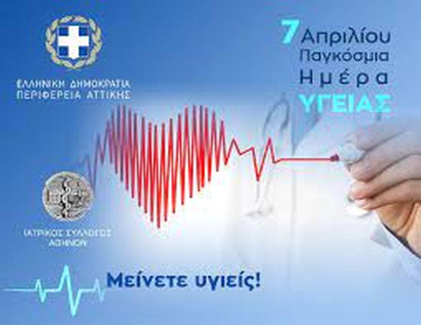 Γιορτάζουμε την υγεία μας...