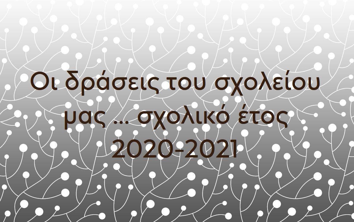 Δράσεις για το σχολικό έτος 2020-2021