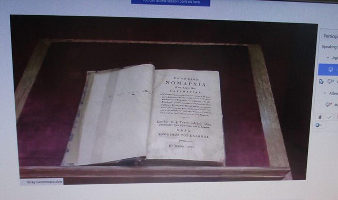 """Ωνάσειος Βιβλιοθήκη """"Διαδικτυακό ταξίδι στον 18ο αιώνα"""""""