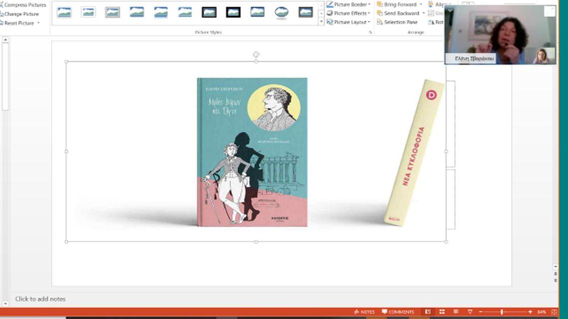 Διαδικτυακή συνάντηση με τη συγγραφέα τού βιβλίου «Λόρδος Βύρων και Έλγιν»