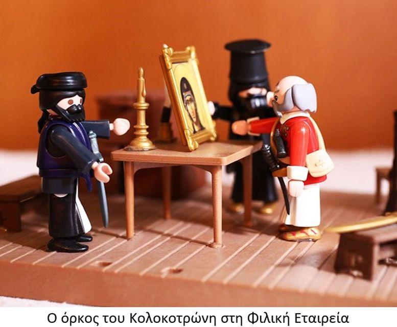 «Επανάσταση 1821: Ήρωες στη θάλασσα, Ήρωες στη στεριά»