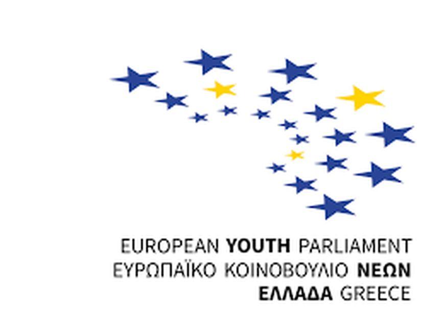 41η Εθνική Συνδιάσκεψη Επιλογής τού Ευρωπαϊκού Κοινοβουλίου Νέων Ελλάδος