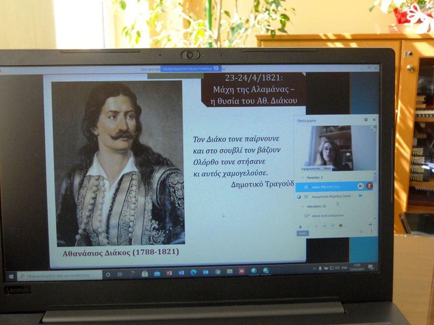 Παρουσίαση για την Ελληνική Επανάσταση