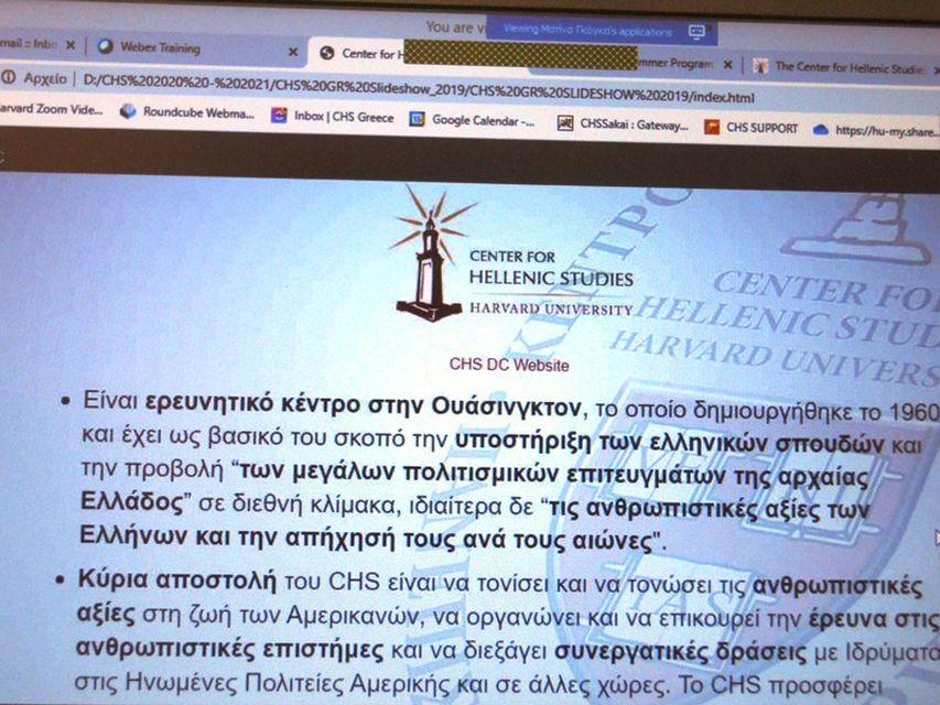 Διαδικτυακή ξενάγηση-παρουσίαση στοΚέντρο Ελληνικών Σπουδών