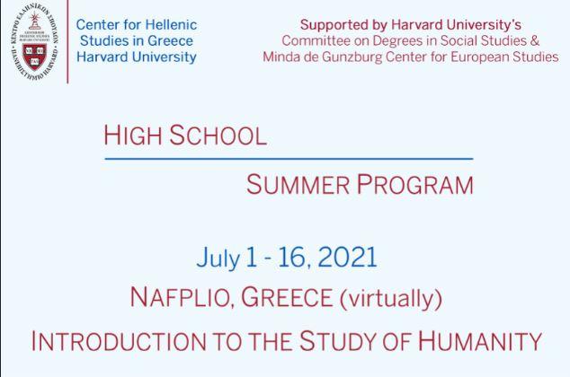 Συμμετοχή στο High School Summer Program - HSSP 2021